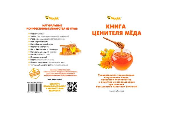 штраф всего бизнес проект по продаже меду можно